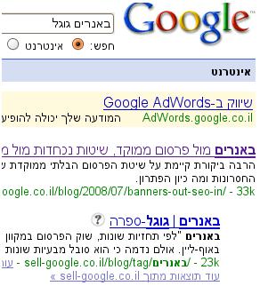 באנרים גוגל